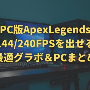 【ApexPC版】144FPSを出したい!最適なグラボ、PCは??