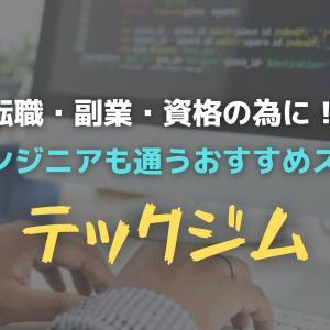 【テックジム】プログラミング専攻学生が選ぶ!現役エンジニアも通うおすすめスクール