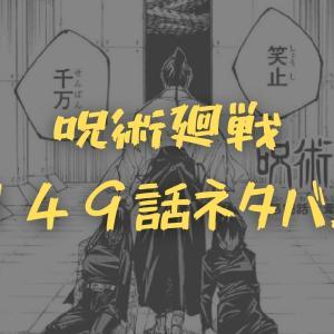 【呪術廻戦149話ネタバレ】禪院真依死亡!?真希覚醒!!