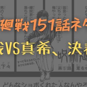 【呪術廻戦151話ネタバレ】直哉VS真希、決着!!!!!