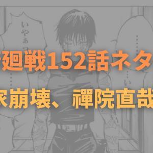 【呪術廻戦152話ネタバレ】禪院家崩壊、禪院直哉死亡。