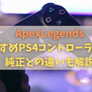 【APEX】おすすめPS4非純正コントローラー紹介!純正との違いも解説【PC・PS4】