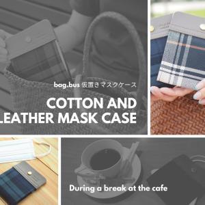 マスクをおしゃれに素敵に保管したい!仮置きマスクケースを限定製作♪新しい生活様式アイテム
