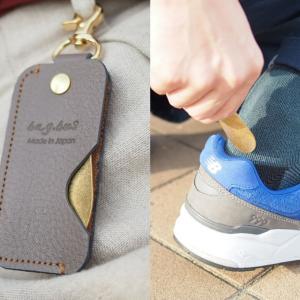 真鍮とレザーを使ったおしゃれな携帯用靴べらキーホルダー