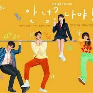 今見てる、韓国ドラマ5月