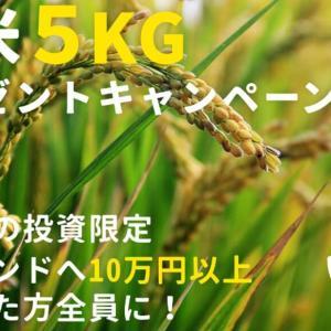 利回り8%+α!わらしべ・伊東市川奈 高級リゾート開発用地への投資ポイント