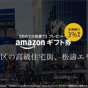 Amazonギフト券付!わらしべ・渋谷区松濤エリア区分マンションへの投資ポイント