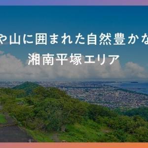バランス良し!COZUCHI・平塚一棟マンションへの投資ポイント