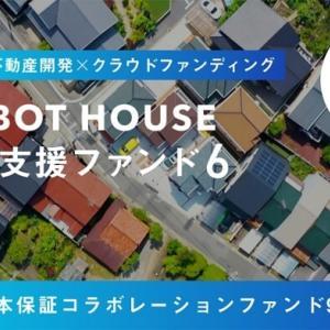保証付き!CAMPFIRE Owners・ROBOT HOUSE事業支援ファンド6への投資ポイント