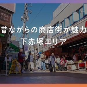 安定タイプ!COZUCHI・下赤塚 一棟マンションへの投資ポイント