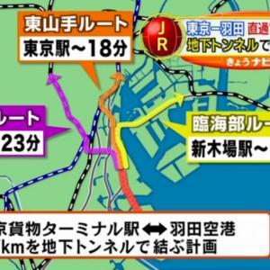 羽田空港アクセス線が2029年開業も挙がる懸念の声とは