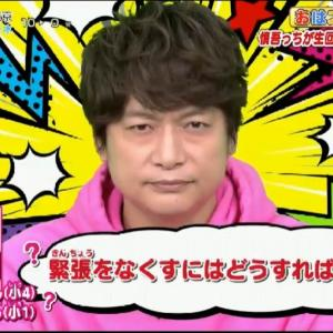 おはスタに出演した香取慎吾さんのある部分が大きなトレンドに