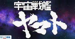 懐かしき名パチンコ邂逅記 7台目~CR宇宙戦艦ヤマト~