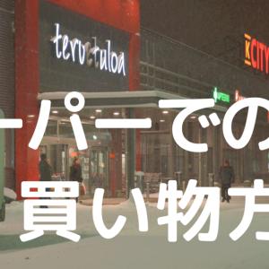 【日本との違い】フィンランドのスーパーでの買い物方法【野菜・果物編】