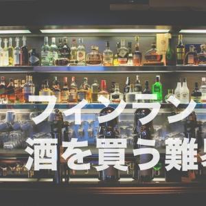 フィンランドでアルコールを買う難易度が高いと思う理由