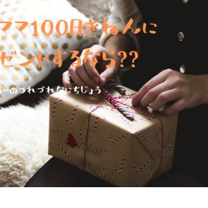 祝・プレママ100日記念!【妊婦の妻が一番ほしいプレゼント】は!?<パパLv.-183>