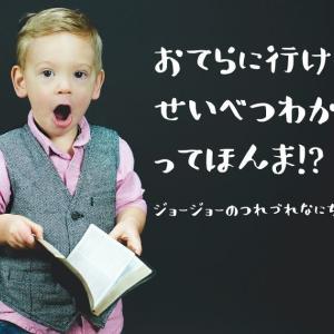 【安産祈願レポート@中山寺】腹帯のジンクスでついに性別が発覚!?<パパLv.-169>