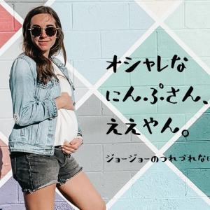 【マタニティ服は迷ったらココで!】ネットでサクッと買えるマタニティ服専門店4選<パパLv.-161>