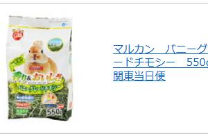 グルメなウサギにオススメのチモシー(牧草)紹介!!