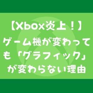 【Inside Xboxが炎上】ゲーム機が変わっても「グラフィックス」が変わらない理由!
