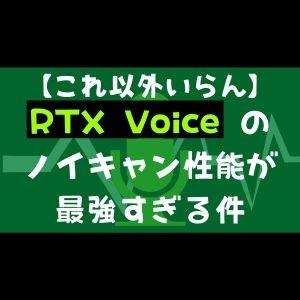 【ノイズ除去の最適解】RTX Voice のノイキャン性能がマジで最強すぎる