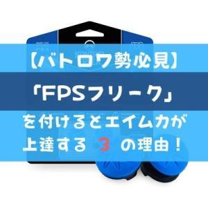 【バトロワ勢必見】「FPSフリーク」を付けるとエイム力が上達する3つの理由!