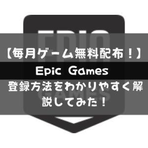 【2020年 最新版】Epic Games 登録方法をわかりやすく解説。