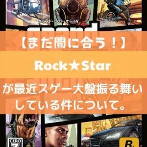 【まだ間に合う!】RockStarが大盤振る舞いしている件について。