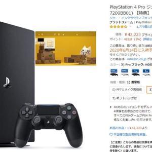 【PS4 Slimは買っちゃダメ】大型セール「Days Of Play 2020」を紹介してみた。【6/16 まで】