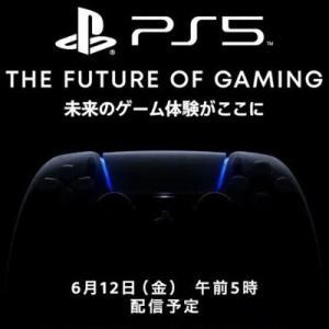【6/12 5:00配信】PS5向けゲームタイトル初お披露目と予想【というかただの妄言】