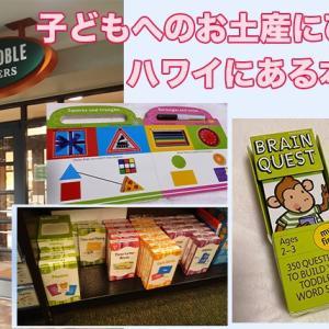 ハワイ(アラモアナセンター)にある本屋さん「バーンズ アンド ノーブル」子どもへのお土産にぴったり!