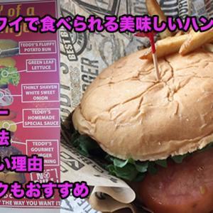 テディーズビガーバーガー|ハワイの安くて美味しいおすすめハンバーガー屋さん