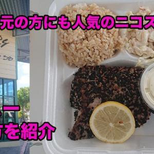 ニコスピア38|ポキ丼以外にも美味しいメニューがたくさん!場所や行き方は?