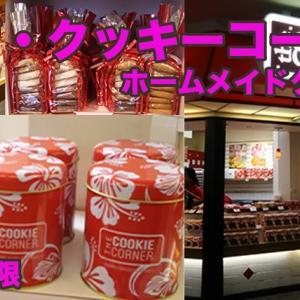 ザ・クッキーコーナー(The Cookie Corner)|アメリカンなホームメイドクッキーをハワイ土産にしたい方におすすめ!