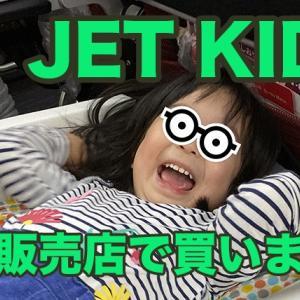 エコノミーだけどビジネスクラス|子連れで飛行機必見!JET JET KIDSは「乗る」「寝る」「運ぶ」「収納」ができる子供用スーツケース