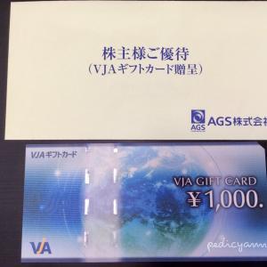 【株主優待報告】AGS(3648)