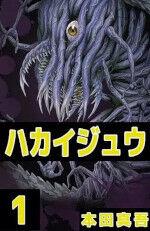 ハカイジュウ(1巻)感想ネタバレ!謎の生物と戦う高校生のお話!ありきたりなストーリーだけど、個人的に好きなモンスターパニック漫画!