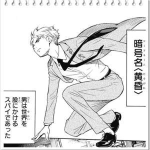 おすすめ漫画 SPY×FAMILY