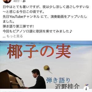 近野桂介さんのYouTube チャンネル