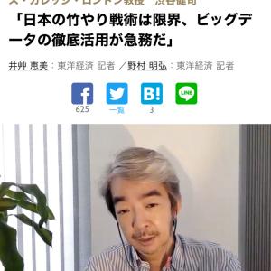 日本はここまでうまく対応してきた、のか
