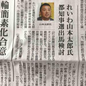 山本太郎氏は都知事選の選択肢として検討に値する