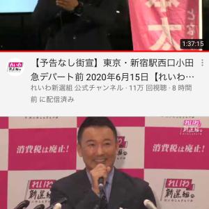 東京都知事選挙、れいわ新選組の山本代表が立候補