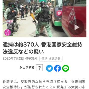 「香港国家安全維持法」が施工、すでに逮捕者