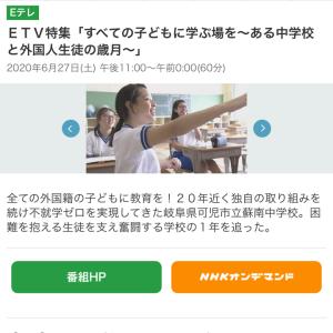 NHKのETV特集「すべての子どもに学ぶ場」を見た