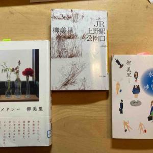 柳美里さんの「JR上野駅公園口」を読んだ