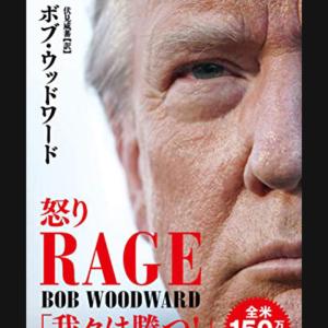 ボブ・ウッドワード「怒り RAGE 」を読んだ