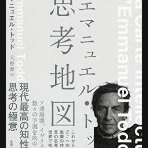 「エマニュエル・トッドの思考地図」のメモ