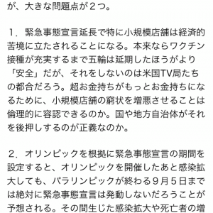 岩田教授のオリンピック発言に、政治家はなんと?