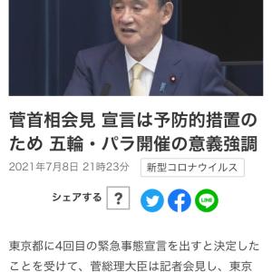 4度目の緊急事態宣言、菅総理の会見はひどすぎる