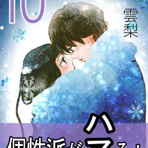 10話 「嫉心接吻」